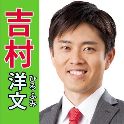 大阪市長・吉村洋文さんが有能すぎると話題にwwww(※画像あり)