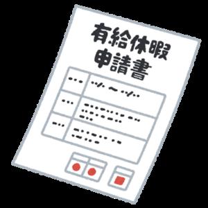 kaisya_yukyukyuka_shinkokusyo-300x300