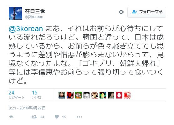 SnapCrab_NoName_2016-9-28_10-46-12_No-00
