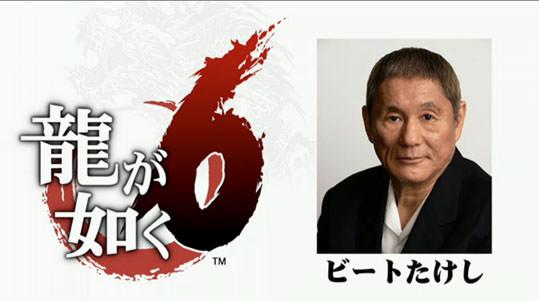yakuza-takeshi