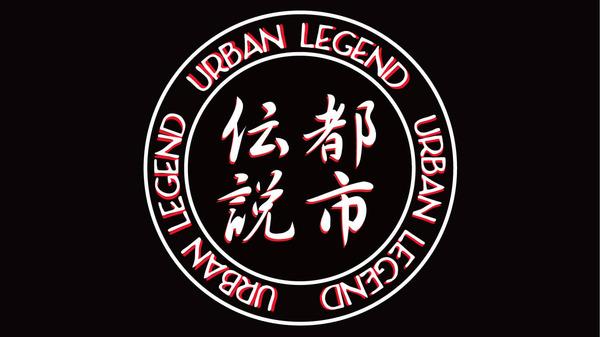 都市伝説ロゴ