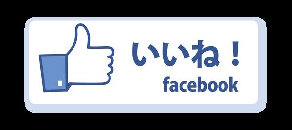 【悲報】安倍総理が「いいね!」したFB記事クッソワロタwww