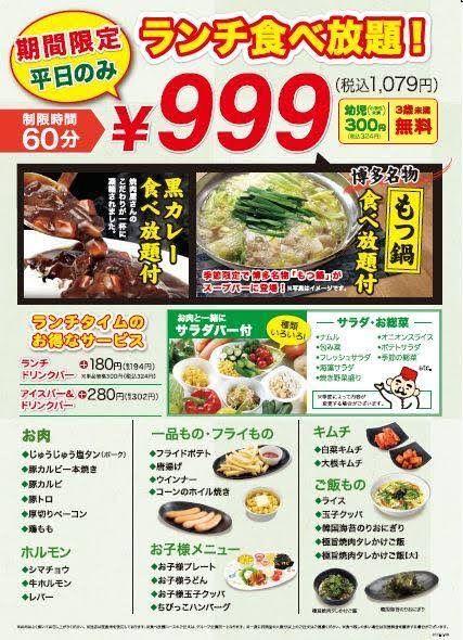【画像】じゅうじゅうカルビの平日食べ放題ランチ(999円)wwww