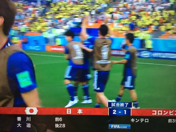 【速報】日本、奇跡の勝利サッカー日本vsコロンビアの結果wwww