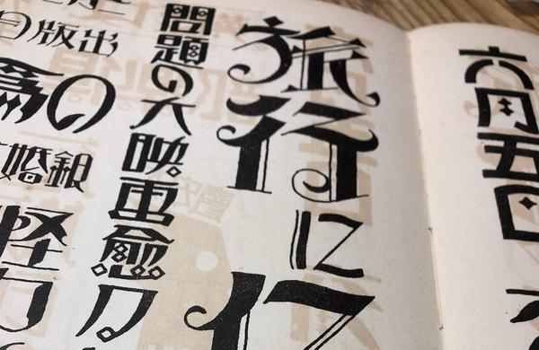 【これはオシャレ】蔵から『大正時代の本』が出てきたんだけどwww(画像あり)