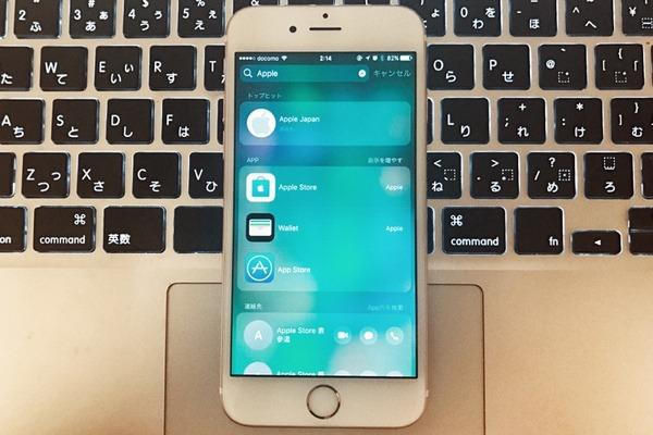 ios-spotlight-search-app-data-top2-r