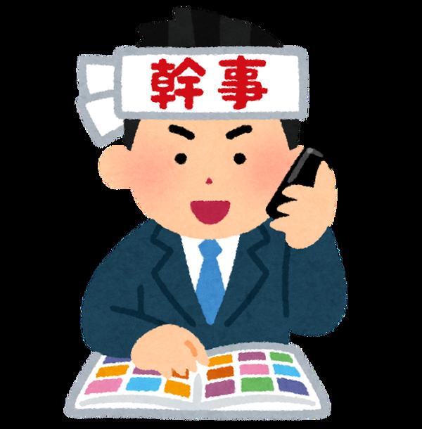 kanji_businessman