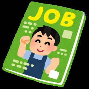 job_kyuujinshi-300x300