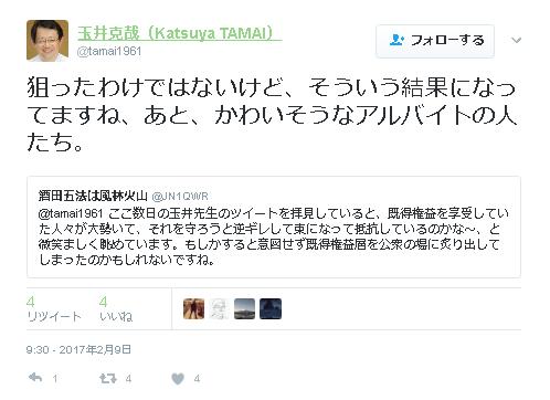 SnapCrab_NoName_2017-2-9_11-58-22_No-00