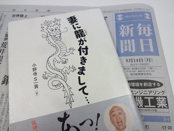 【画像あり】PSP設計者「運を引き寄せる龍神の付け方をお伝えします」の画像