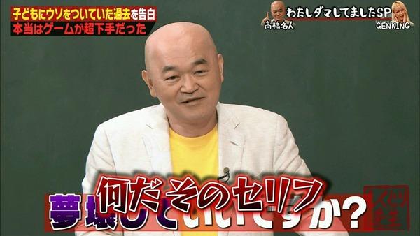 【悲報】高橋名人が『しくじり先生』で暴露した内容が衝撃的すぎるwww(画像あり)