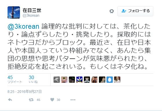 SnapCrab_NoName_2016-9-28_10-46-29_No-00