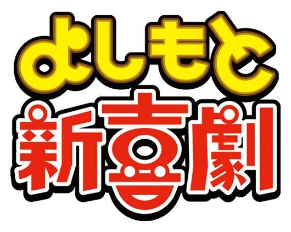 【驚愕】「吉本新喜劇」初の女性座長に就任した酒井藍、何か色々とスゴイ…(※画像あり)
