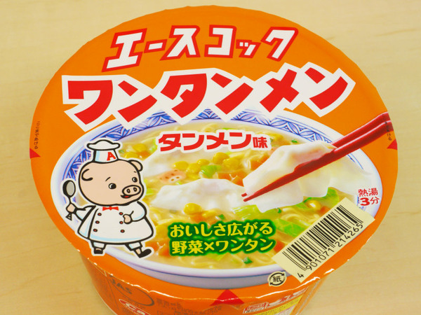 acecook_wantan_curry07
