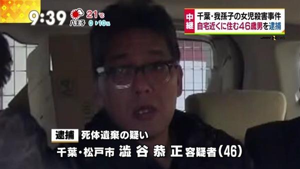 【悲報】千葉女児殺害事件、渋谷容疑者の現在が・・・