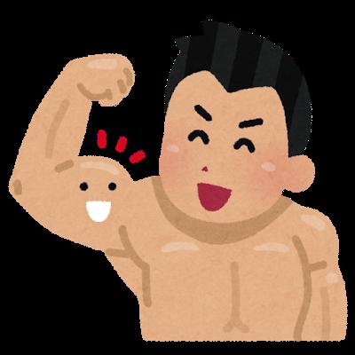 筋肉の画像