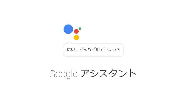 Google_assistant_top