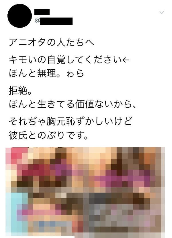 【悲報】アニオタを煽った女さんのツイッターが炎上www(画像あり)