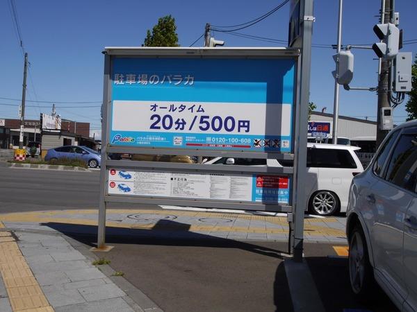 【悲報】北海道の某観光名所の駐車場に苦情殺到…SNSでも話題に(※画像あり)