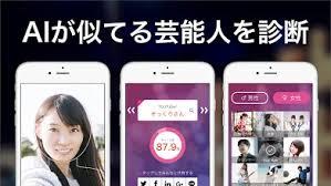 【悲報】ワイ、AIが自分と似ている芸能人を教えてくれるアプリを試すも・・・(※画像あり)
