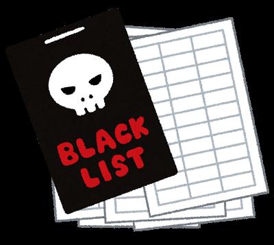 black_list