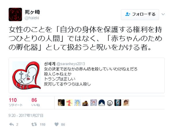 SnapCrab_NoName_2017-1-28_10-8-27_No-00