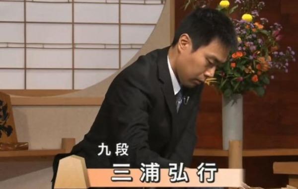 三浦九段 本文
