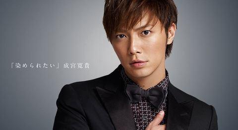 成宮寛貴とかいう日本一可哀想な俳優さん・・・