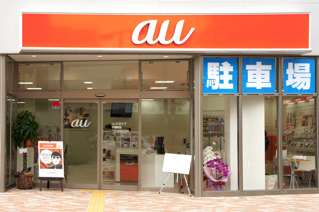 Au_Shop_Imafuku-Tsurumi