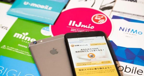 【悲報】ワイ、格安SIMなのに1万5000円請求されてしまうwww
