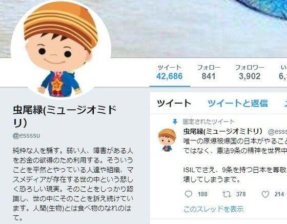 【悲報】高須院長からの訴訟に怯える虫尾緑さん、過去のヤバそうなツイートに補足を入れる