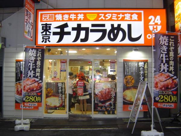 tokyochikarameshi-shinjukunishi3