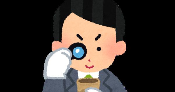 kantei_otakara