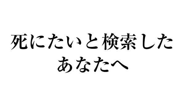 shinitai01