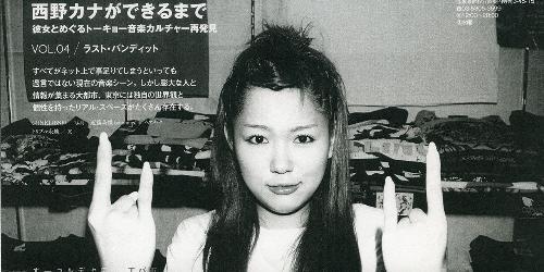【悲報】西野カナの活動休止の真相がこれらしい・・・