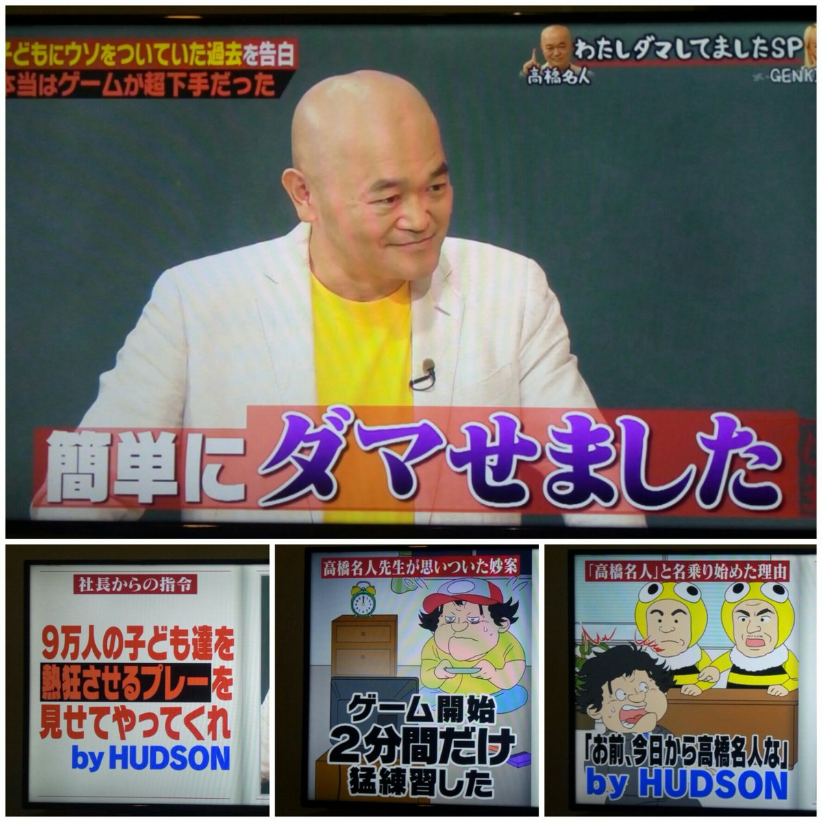 高橋名人の画像 p1_8