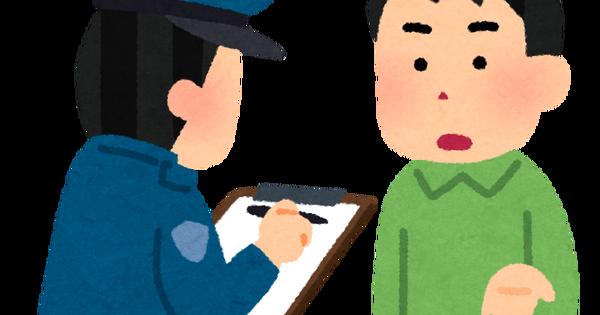 police_syokumu_shitsumon_reisei