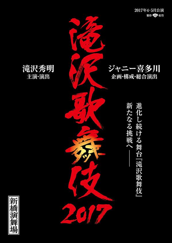 170321_takizawa_top_l