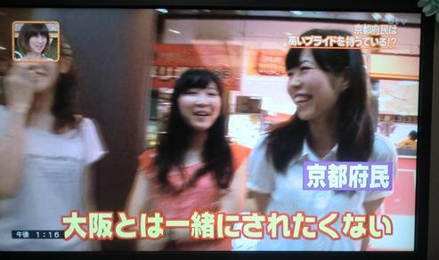 【画像】京都人ってマジでこんなに陰湿なの・・・?