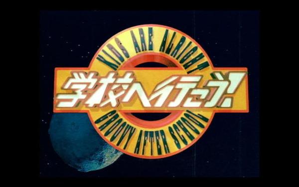 V6_gakkoheikou_logo_fixw_730_hq