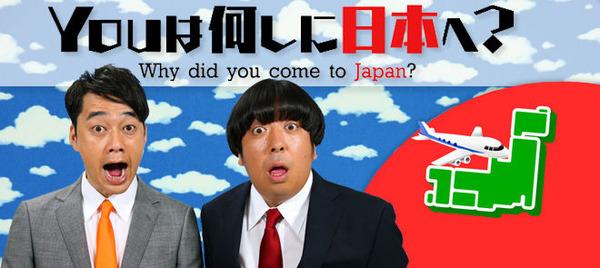 youは何しに日本へ1