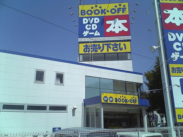 ブックオフ福岡飯倉
