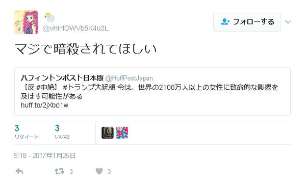 SnapCrab_NoName_2017-1-28_10-9-34_No-00