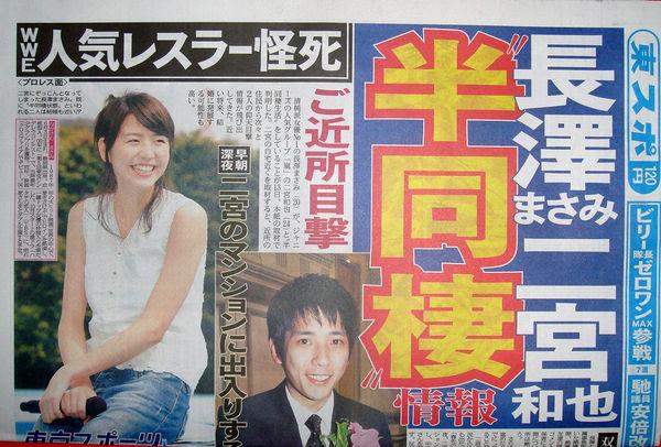 20110904_akiramasami_11