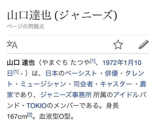 【朗報】『鉄腕DASH』でのTOKIO・山口さんの「農家」発言を受けて早速Wikipediaが書き換えられるwww(画像あり)
