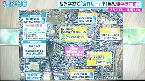 【悲報】愛知県の小1男子が熱中症で死亡した事故、酷すぎる(画像あり)