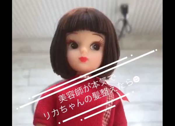 美容師がリカちゃん人形の髪を本気でカットした結果www(※動画あり)