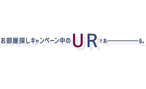 【CM】吉岡里帆 「URであーる!」←これwww