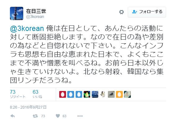 SnapCrab_NoName_2016-9-28_10-46-47_No-00