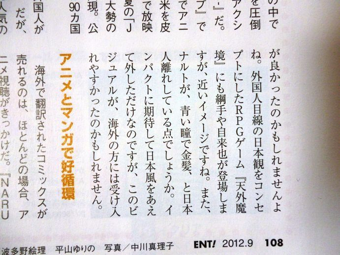 【衝撃】『NARUTO』が海外でヒットしたのはナルトを白人にしたから!!!